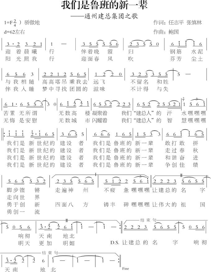 企(qi)業之(zhi)歌