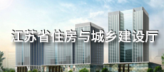江苏省住房与城乡建设厅